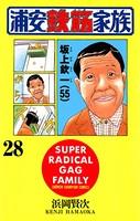 浦安鉄筋家族 28