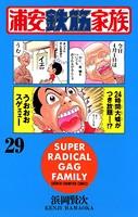 浦安鉄筋家族 29