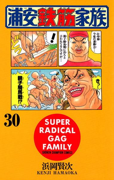 浦安鉄筋家族 30