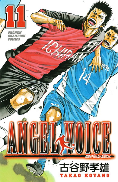 ANGEL VOICE 11