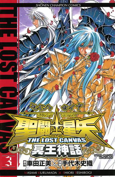聖闘士星矢 THE LOST CANVAS 冥王神話 3