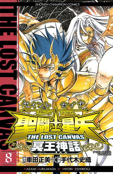 聖闘士星矢 THE LOST CANVAS 冥王神話 8
