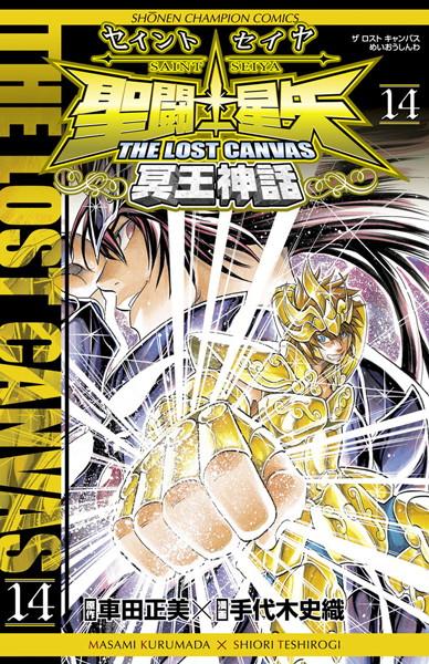 聖闘士星矢 THE LOST CANVAS 冥王神話 14