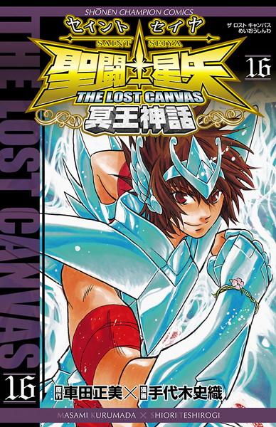 聖闘士星矢 THE LOST CANVAS 冥王神話 16