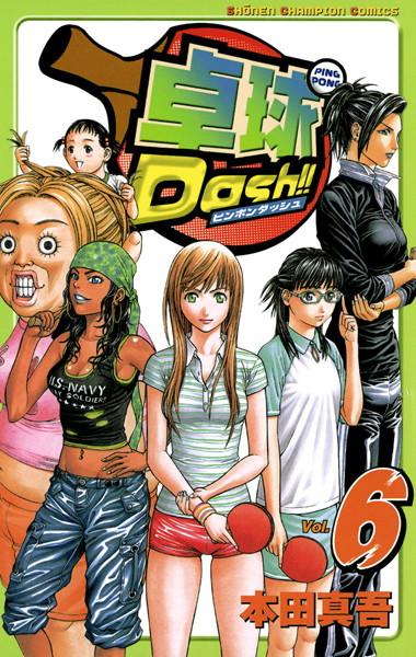 卓球Dash!! 6