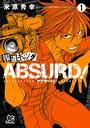 報道ギャング ABSURD! 1