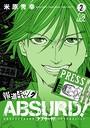 報道ギャング ABSURD! 2