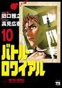 バトル・ロワイアル 10