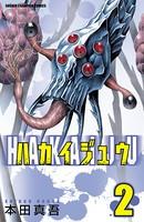 ハカイジュウ 2