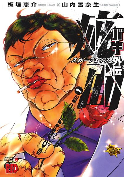 バキ外伝 疵面-スカーフェイス- 1