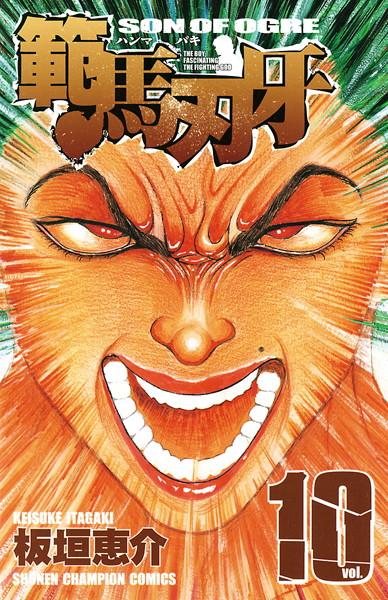 範馬刃牙 10