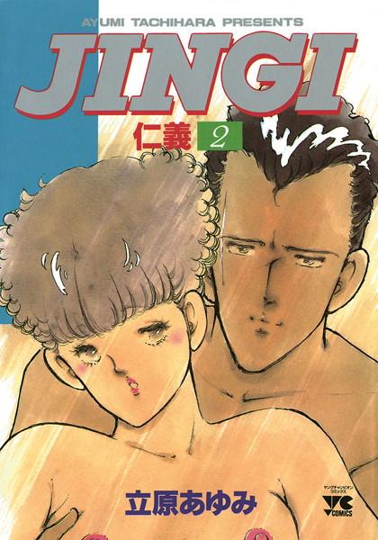 JINGI(仁義) 2