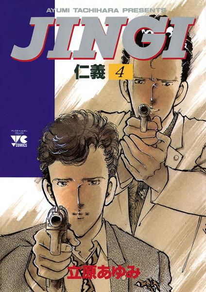 JINGI(仁義) 4