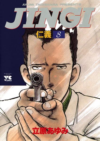 JINGI(仁義) 8