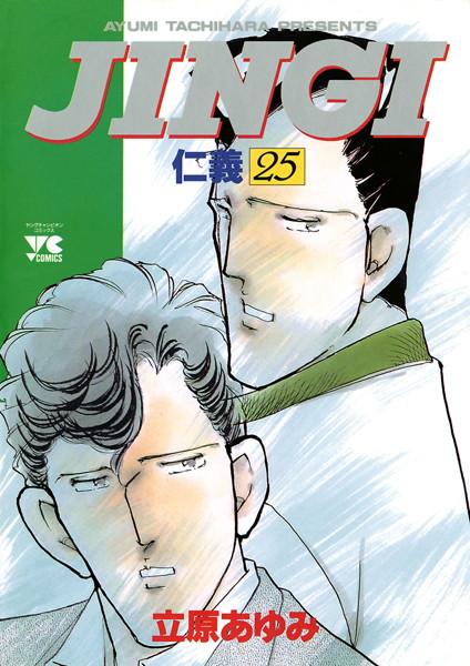 JINGI(仁義) 25