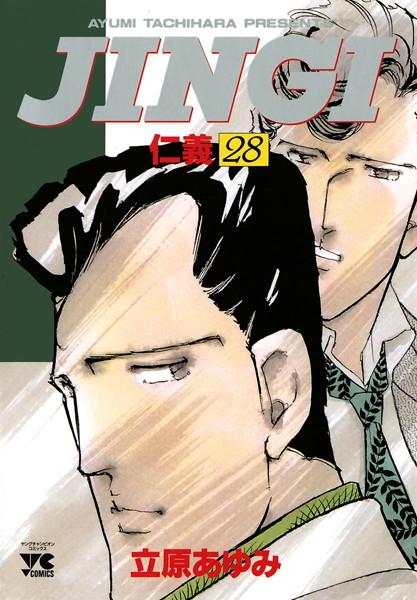 JINGI(仁義) 28