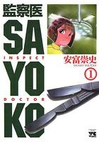 監察医 SAYOKO