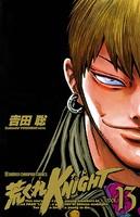 荒くれKNIGHT 13