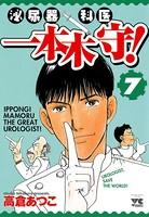 泌尿器科医一本木守! 7