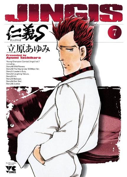 仁義S(じんぎたち) 7