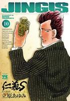 仁義S(じんぎたち) 10
