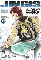 仁義S(じんぎたち) 12