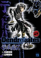 デンドロバテス 2