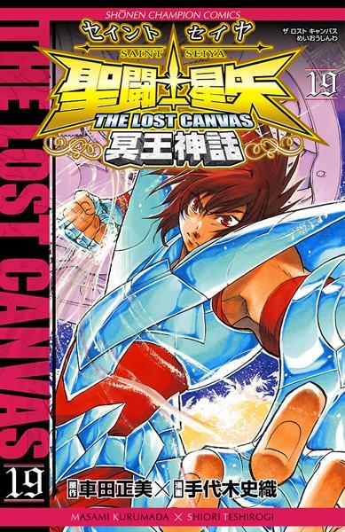 聖闘士星矢 THE LOST CANVAS 冥王神話 19