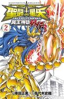 聖闘士星矢 THE LOST CANVAS 冥王神話外伝 2