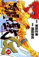 聖闘士星矢EPISODE.G 1