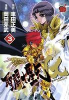 聖闘士星矢EPISODE.G 3