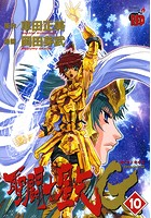 聖闘士星矢EPISODE.G 10