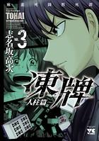 凍牌(とうはい)〜人柱篇〜 3