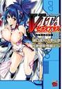 VITAセクスアリス 2