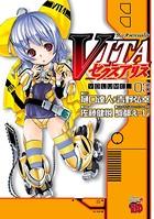 VITAセクスアリス 3