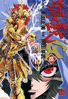 聖闘士星矢EPISODE.G 18