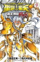 聖闘士星矢 THE LOST CANVAS 冥王神話外伝 9