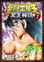 聖闘士星矢 NEXT DIMENSION 冥王神話 7