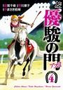 優駿の門-アスミ- 4
