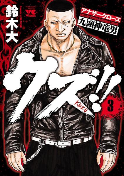 クズ!! 〜アナザークローズ九頭神竜男〜 3