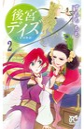 後宮デイズ〜七星国物語〜 2