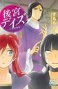後宮デイズ〜七星国物語〜 4