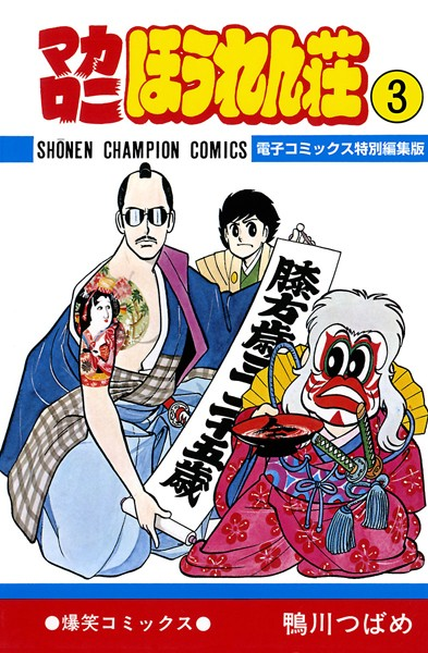 マカロニほうれん荘【電子コミックス特別編集版】 3