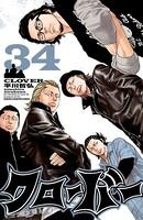 クローバー 34