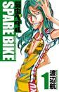 弱虫ペダル SPARE BIKE 1