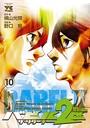 バビル2世 ザ・リターナー 10