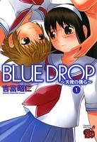 BLUE DROP 〜天使の僕ら〜