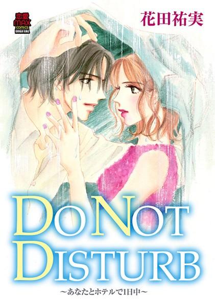 DO NOT DISTURB 〜あなたとホテルで1日中〜