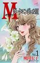 Mエム〜ダーク・エンジェルIII〜 1
