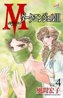 Mエム〜ダーク・エンジェルIII〜 4